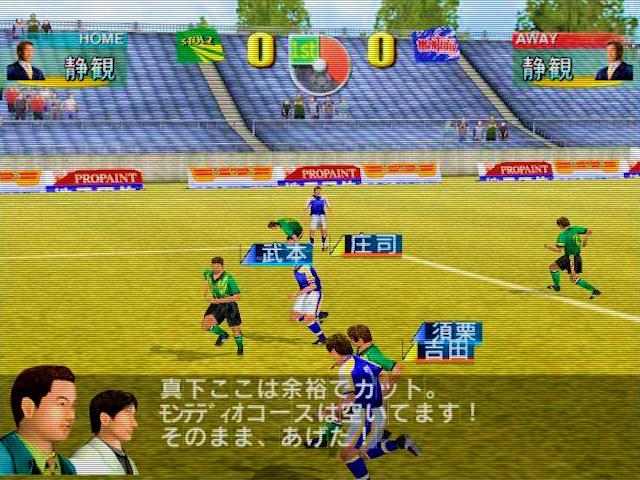 J.League Pro Soccer Club o Tsukurou [1999] Img 02